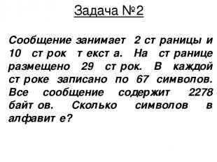 Задача №2 Сообщение занимает 2 страницы и 10 строк текста. На странице размещено