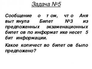 Задача №5 Сообщение о том, что Аня вытянула Билет №3 из предложенных экзаменацио