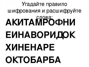Угадайте правило шифрования и расшифруйте слова: АКИТАМРОФНИ ЕИНАВОРИДОК ХИНЕНАР