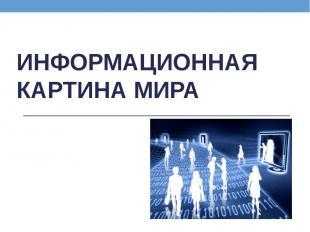 ИНФОРМАЦИОННАЯ КАРТИНА МИРА Демяшкевич Надежда Семеновна учитель информатики ГБО