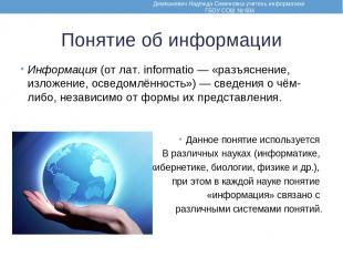 Понятие об информации Информация (от лат. informatio — «разъяснение, изложение,