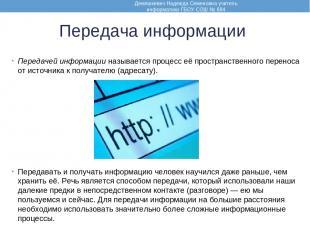 Передача информации Передачей информации называется процесс её пространственного