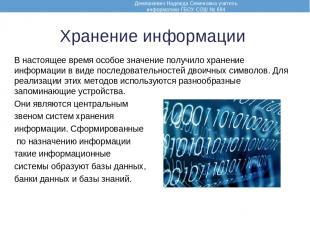 Хранение информации В настоящее время особое значение получило хранение информац