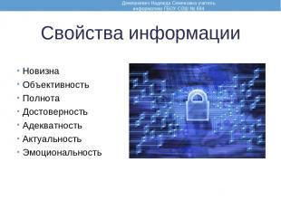 Свойства информации Новизна Объективность Полнота Достоверность Адекватность Акт