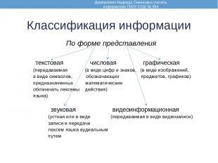 Классификация информации По форме представления текстовая числовая графическая (