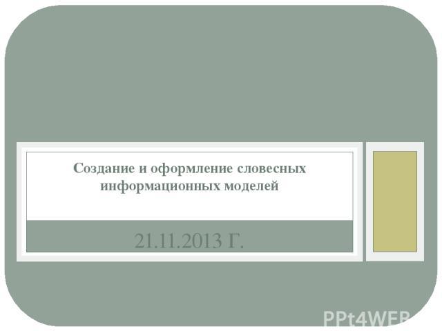 21.11.2013 Г. Создание и оформление словесных информационных моделей
