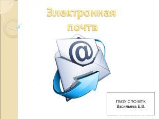 ГБОУ СПО МТК Васильева Е.В.