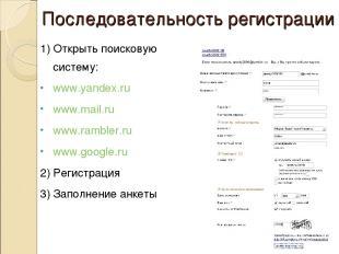 Последовательность регистрации 1) Открыть поисковую систему: www.yandex.ru www.m