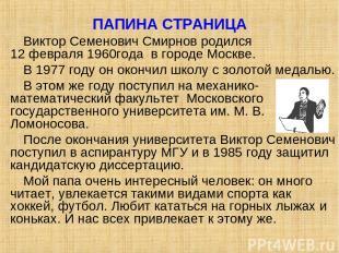 ПАПИНА СТРАНИЦА Виктор Семенович Смирнов родился 12 февраля 1960года в городе Мо