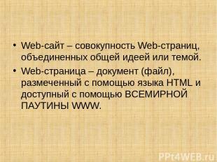 Web-сайт – совокупность Web-страниц, объединенных общей идеей или темой. Web-стр