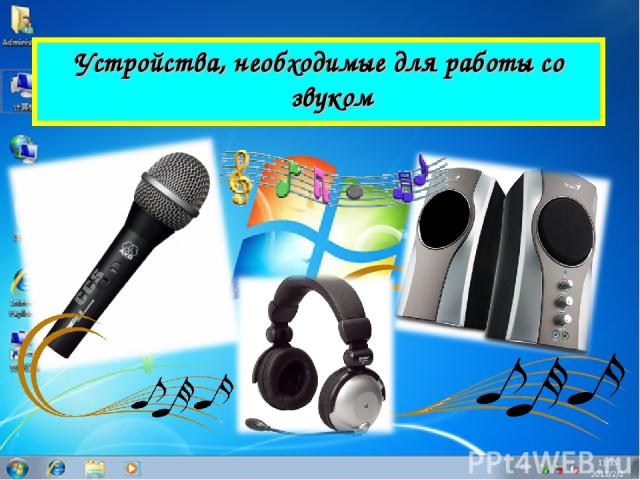 Устройства, необходимые для работы со звуком