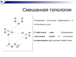 Смешанная топология Смешанная топология применяется в глобальных сетях. Глобальн