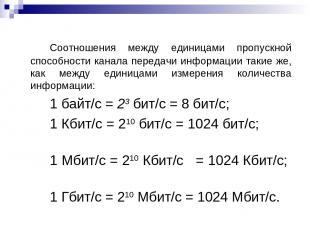 Соотношения между единицами пропускной способности канала передачи информации та