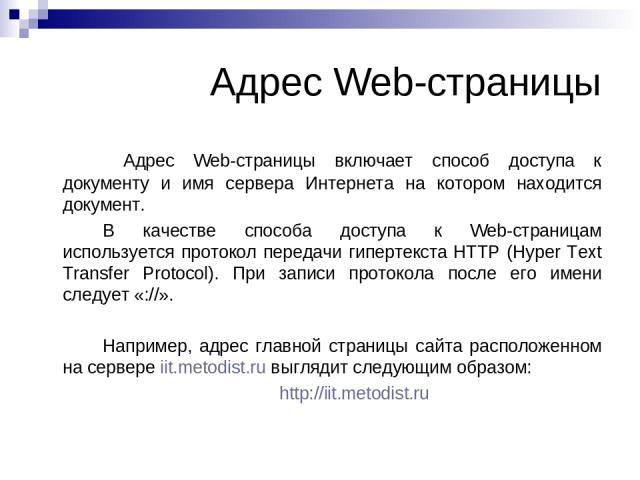 Адрес Web-страницы Адрес Web-страницы включает способ доступа к документу и имя сервера Интернета на котором находится документ. В качестве способа доступа к Web-страницам используется протокол передачи гипертекста HTTP (Hyper Text Transfer Protocol…