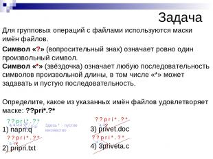 Задача Для групповых операций с файлами используются маски имён файлов. Символ «