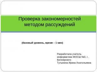 Проверка закономерностей методом рассуждений (базовый уровень, время – 1 мин) Ра