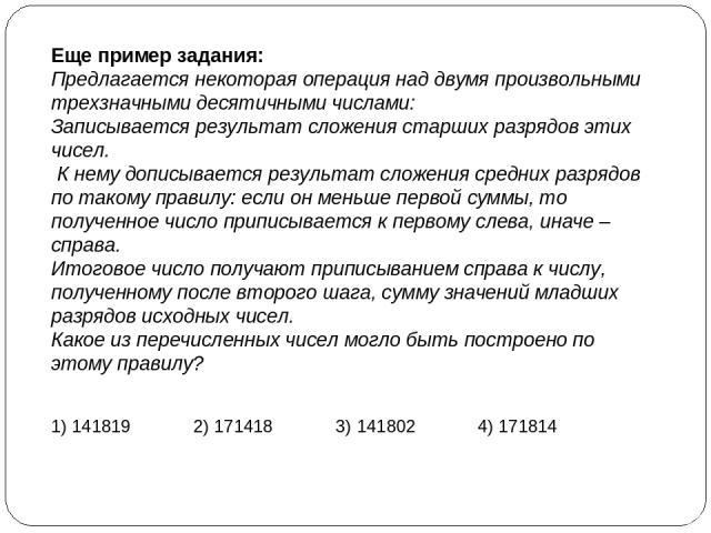 Еще пример задания: Предлагается некоторая операция над двумя произвольными трехзначными десятичными числами: Записывается результат сложения старших разрядов этих чисел. К нему дописывается результат сложения средних разрядов по такому правилу: есл…