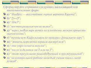 """Сформулируйте отрицания следующих высказываний или высказывательных форм: а) """"Эл"""