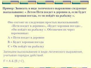 Пример: Записать в виде логического выражения следующее высказывание: « Летом Пе