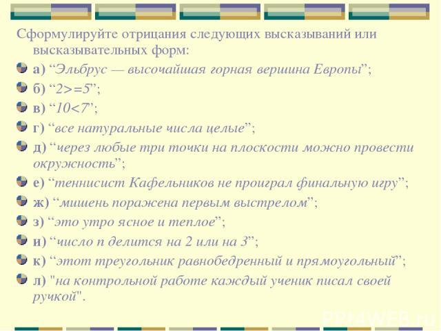 """Сформулируйте отрицания следующих высказываний или высказывательных форм: а) """"Эльбрус — высочайшая горная вершина Европы""""; б) """"2>=5""""; в) """"10"""
