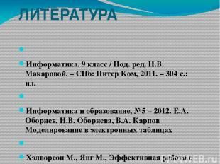 ЛИТЕРАТУРА  Информатика. 9 класс / Под. ред. Н.В. Макаровой. – СПб: Питер Ком,