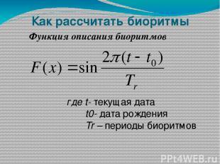 Функция описания биоритмов где t- текущая дата t0- дата рождения Tr – периоды би