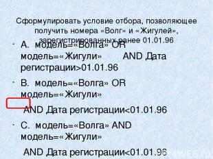 Сформулировать условие отбора, позволяющее получить номера «Волг» и «Жигулей», з