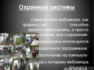 Охранные системы Сама по себе вебкамера, как правило, не способна хранить видеоз