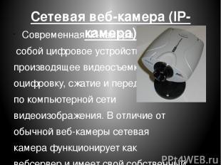 Сетевая веб-камера (IP-камера) СовременнаяIP-камерапредставляет собой цифровое