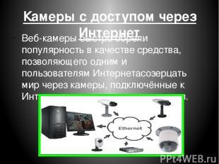 Камеры с доступом через Интернет Веб-камеры быстро обрели популярность в качеств