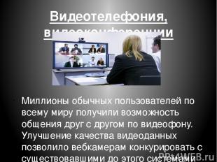 Видеотелефония, видеоконференции Миллионы обычных пользователей по всему миру по
