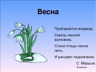 далее Маша и варенье Маша и варенье проверить Начало Взять лукошко Ягоды осталис