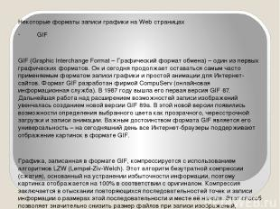 Некоторые форматы записи графики на Web‑страницах · GIF GIF (Graphic Interchange