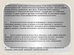 GIF‑89а состоит: из заголовка и блоков данных. В заголовке отображаются: версия
