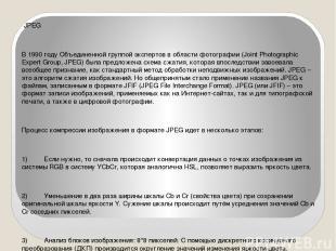 JPEG В 1990 году Объединенной группой экспертов в области фотографии (Joint Phot