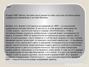 BMP Формат BMP (Bitmap, Битовая карта) является очень простым способом записи гр