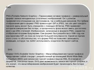 PNG PNG (Portable Network Graphics – Переносимая сетевая графика) – универсальны