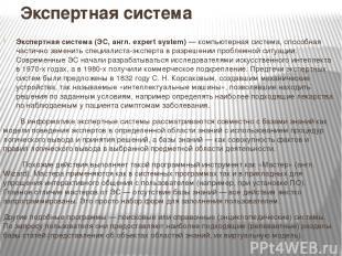 Экспертная система Экспе ртная систе ма (ЭС, англ. expert system) — компьютерная