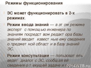 Режимы функционирования ЭС может функционировать в 2-х режимах. Режим ввода знан