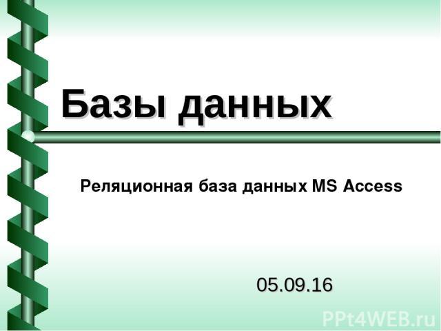 Базы данных * Реляционная база данных MS Access