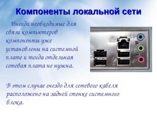 Компоненты локальной сети Иногда необходимые для связи компьютеров компоненты уж