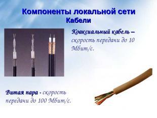 Кабели Компоненты локальной сети Коаксиальный кабель – скорость передачи до 10 М