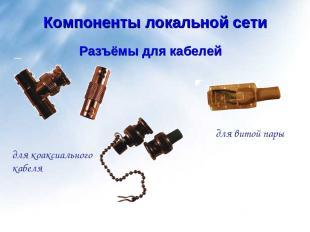 Компоненты локальной сети Разъёмы для кабелей для коаксиального кабеля для витой