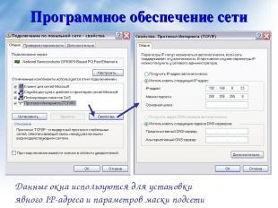 Программное обеспечение сети Данные окна используются для установки явного IP-ад