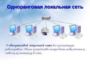 Одноранговая локальная сеть В одноранговой локальной сети все компьютеры равнопр