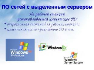 На рабочей станции устанавливается клиентское ПО: операционная система для рабоч