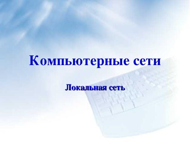 Компьютерные сети Локальная сеть