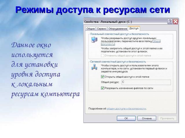 Данное окно используется для установки уровня доступа к локальным ресурсам компьютера Режимы доступа к ресурсам сети