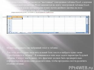 """При этом в документ вставляется """"настоящая"""" электронная таблица Excel, а верхняя"""