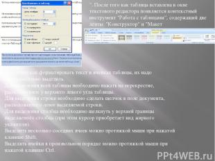 """"""". После того как таблица вставлена в окне текстового редактора появляется конте"""